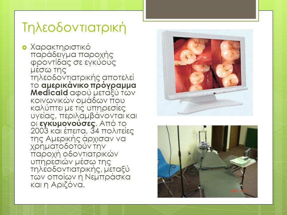 Τηλεοδοντιατρική  Χαρακτηριστικό παράδειγμα παροχής φροντίδας σε εγκύους μέσω της τηλεοδοντιατρικής αποτελεί το αμερικάνικο πρόγραμμα Medicaid αφού μ