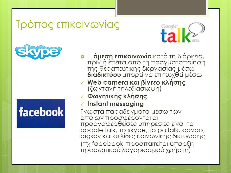 Τρόπος επικοινωνίας  Η άμεση επικοινωνία κατά τη διάρκεια, πριν ή έπειτα από τη πραγματοποίηση της θεραπευτικής διεργασίας μέσω διαδικτύου μπορεί να