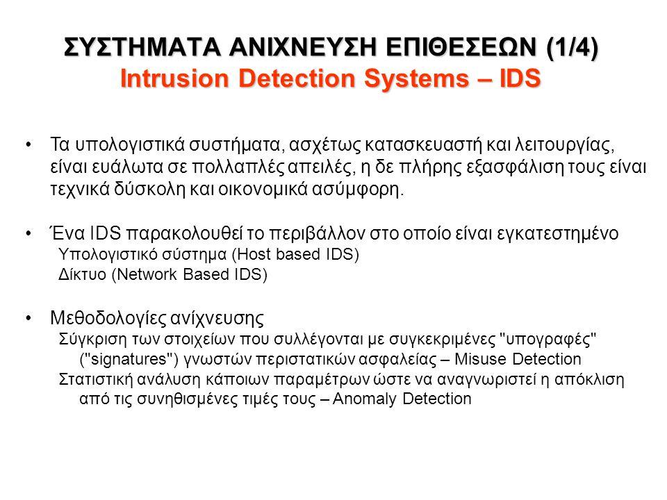 •Τα υπολογιστικά συστήματα, ασχέτως κατασκευαστή και λειτουργίας, είναι ευάλωτα σε πολλαπλές απειλές, η δε πλήρης εξασφάλιση τους είναι τεχνικά δύσκολ