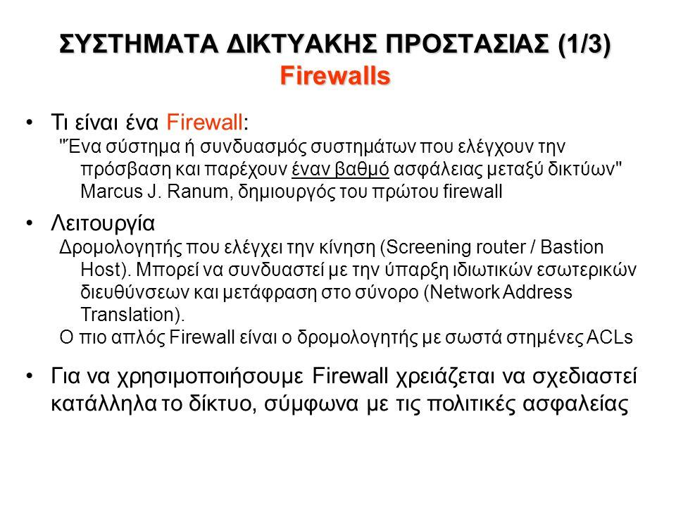 •Τι είναι ένα Firewall:
