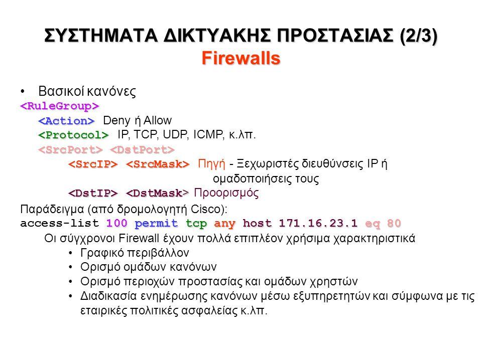 •Βασικοί κανόνες Deny ή Allow IP, TCP, UDP, ICMP, κ.λπ. Πηγή - Ξεχωριστές διευθύνσεις IP ή ομαδοποιήσεις τους Προορισμός Παράδειγμα (από δρομολογητή C