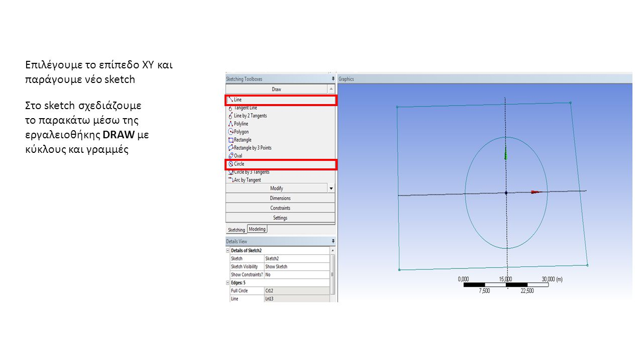 Επιλέγουμε το επίπεδο ΧΥ και παράγουμε νέο sketch Στο sketch σχεδιάζουμε το παρακάτω μέσω της εργαλειοθήκης DRAW με κύκλους και γραμμές