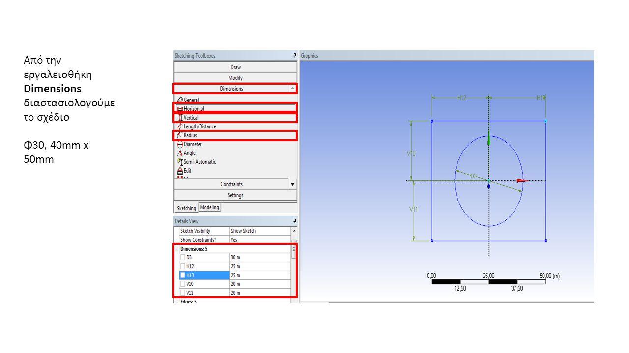 Από την εργαλειοθήκη Dimensions διαστασιολογούμε το σχέδιο Φ30, 40mm x 50mm