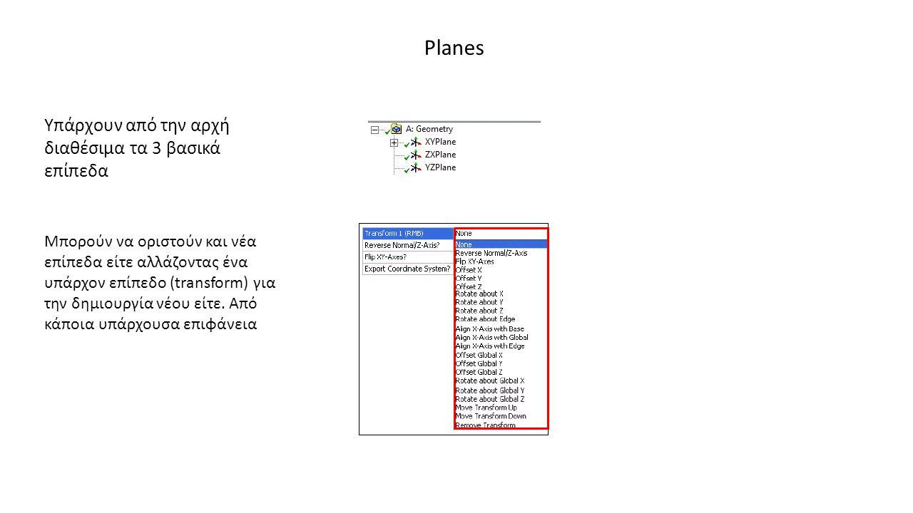 Planes Υπάρχουν από την αρχή διαθέσιμα τα 3 βασικά επίπεδα Μπορούν να οριστούν και νέα επίπεδα είτε αλλάζοντας ένα υπάρχον επίπεδο (transform) για την