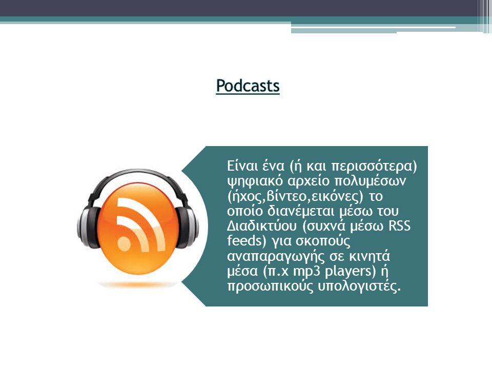 Είναι ένα (ή και περισσότερα) ψηφιακό αρχείο πολυμέσων (ήχος,βίντεο,εικόνες) το οποίο διανέμεται μέσω του Διαδικτύου (συχνά μέσω RSS feeds) για σκοπού