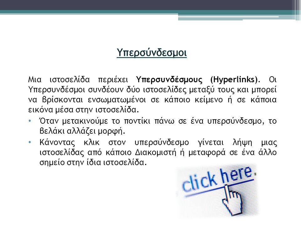 Μια ιστοσελίδα περιέχει Υπερσυνδέσμους (Hyperlinks). Οι Υπερσυνδέσμοι συνδέουν δύο ιστοσελίδες μεταξύ τους και μπορεί να βρίσκονται ενσωματωμένοι σε κ
