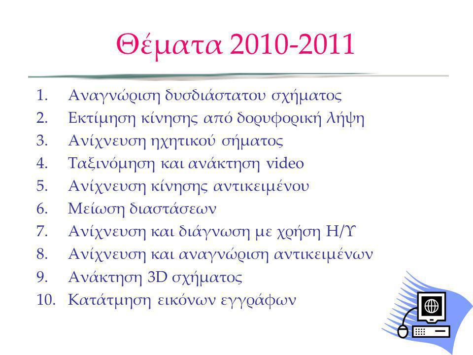 Θέματα 2010-2011 1. Αναγνώριση δυσδιάστατου σχήματος 2. Εκτίμηση κίνησης από δορυφορική λήψη 3. Ανίχνευση ηχητικού σήματος 4. Ταξινόμηση και ανάκτηση