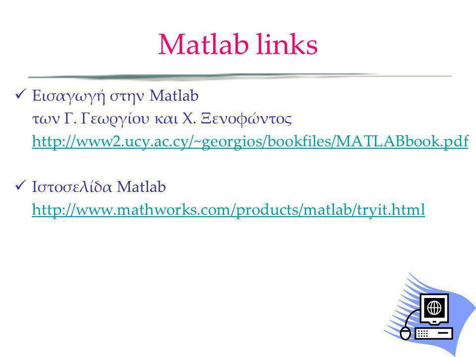 Matlab links  Εισαγωγή στην Matlab των Γ. Γεωργίου και Χ. Ξενοφώντος http://www2.ucy.ac.cy/~georgios/bookfiles/MATLABbook.pdf  Ιστοσελίδα Matlab htt