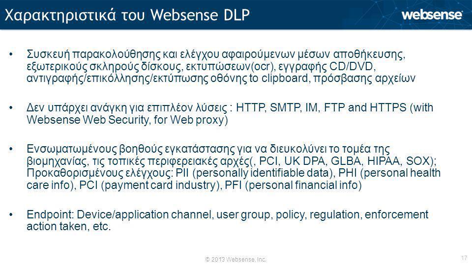 © 2013 Websense, Inc. 17 •Συσκευή παρακολούθησης και ελέγχου αφαιρούμενων μέσων αποθήκευσης, εξωτερικούς σκληρούς δίσκους, εκτυπώσεων(ocr), εγγραφής C