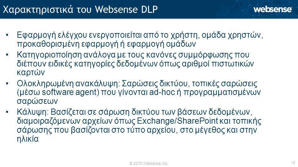 © 2013 Websense, Inc. 18 •Εφαρμογή ελέγχου ενεργοποιείται από το χρήστη, ομάδα χρηστών, προκαθορισμένη εφαρμογή ή εφαρμογή ομάδων •Κατηγοριοποίηση ανά