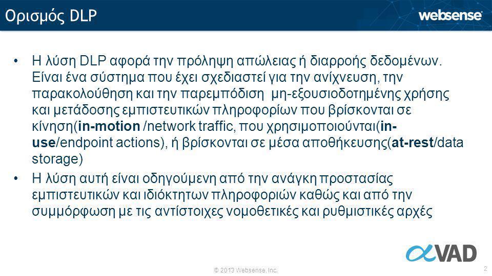 © 2013 Websense, Inc. 2 •Η λύση DLP αφορά την πρόληψη απώλειας ή διαρροής δεδομένων.