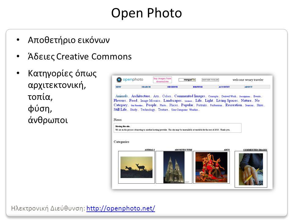 • Αποθετήριο εικόνων • Άδειες Creative Commons • Κατηγορίες όπως αρχιτεκτονική, τοπία, φύση, άνθρωποι Open Photo Ηλεκτρονική Διεύθυνση: http://openpho