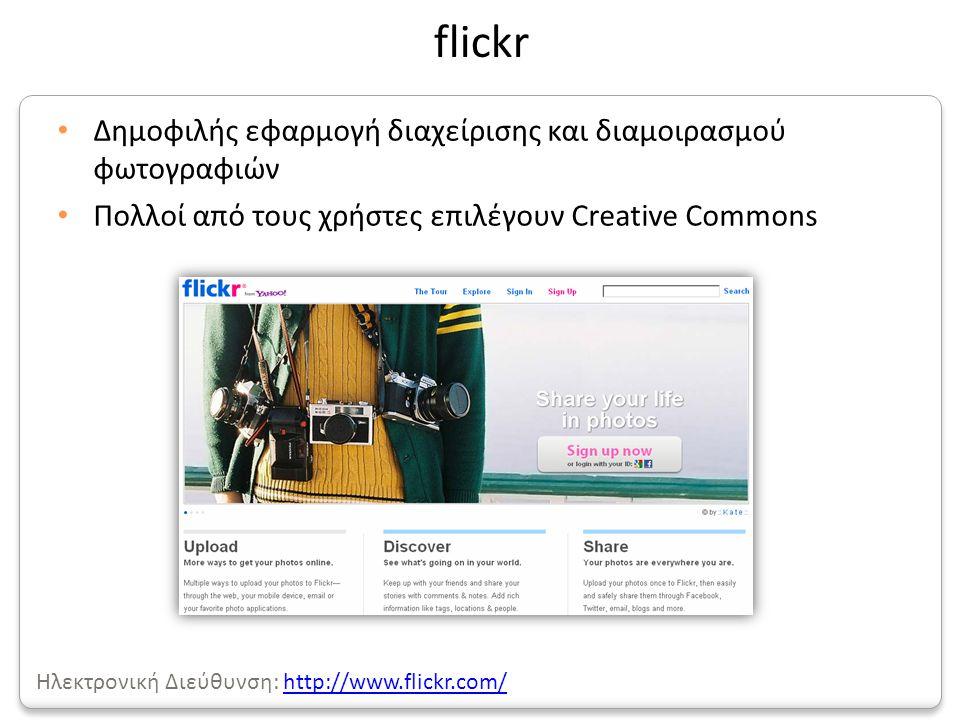 • Δημοφιλής εφαρμογή διαχείρισης και διαμοιρασμού φωτογραφιών • Πολλοί από τους χρήστες επιλέγουν Creative Commons flickr Ηλεκτρονική Διεύθυνση: http: