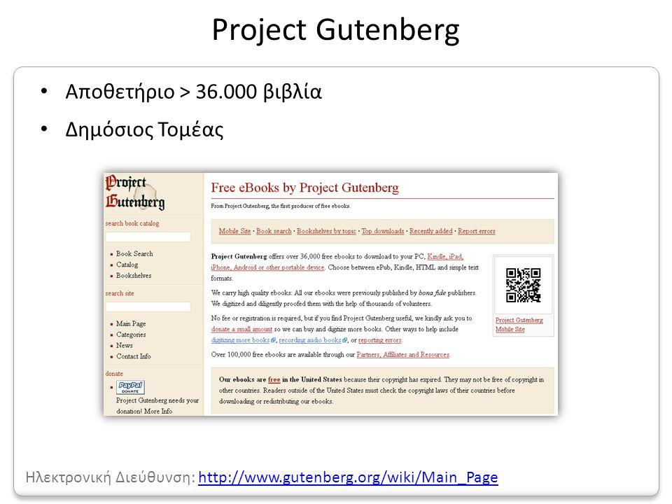 • Αποθετήριο > 36.000 βιβλία • Δημόσιος Τομέας Project Gutenberg Ηλεκτρονική Διεύθυνση: http://www.gutenberg.org/wiki/Main_Pagehttp://www.gutenberg.or