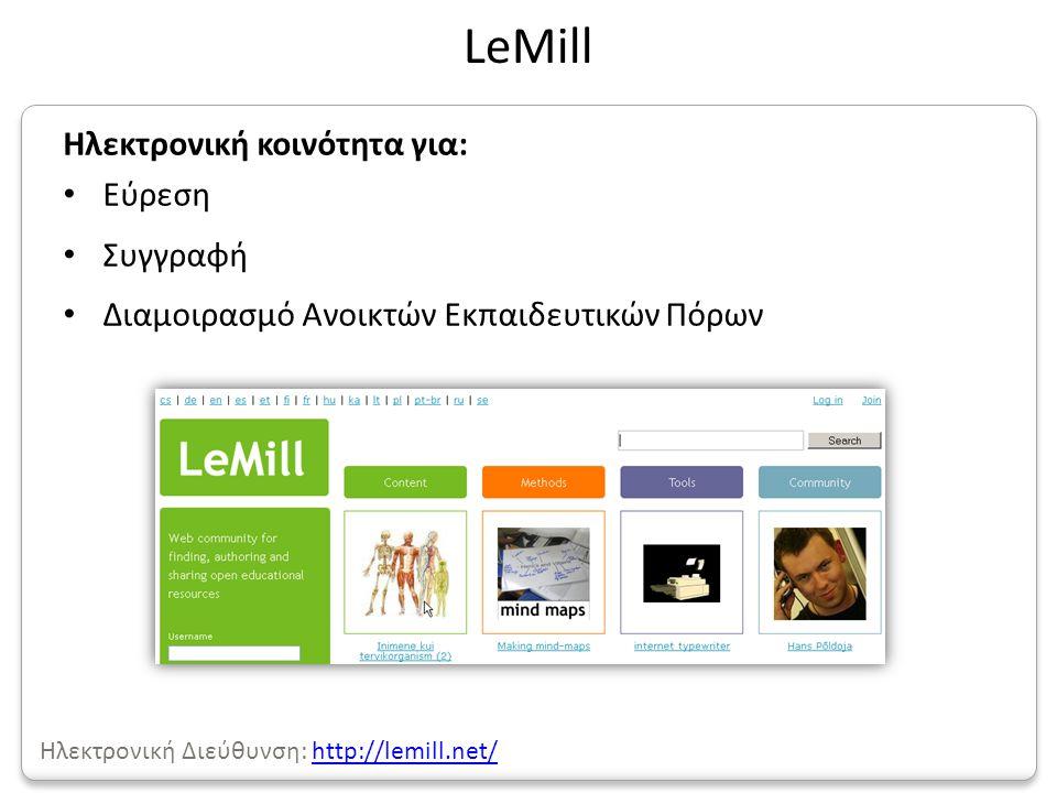 Ηλεκτρονική κοινότητα για: • Εύρεση • Συγγραφή • Διαμοιρασμό Ανοικτών Εκπαιδευτικών Πόρων LeMill Ηλεκτρονική Διεύθυνση: http://lemill.net/http://lemil