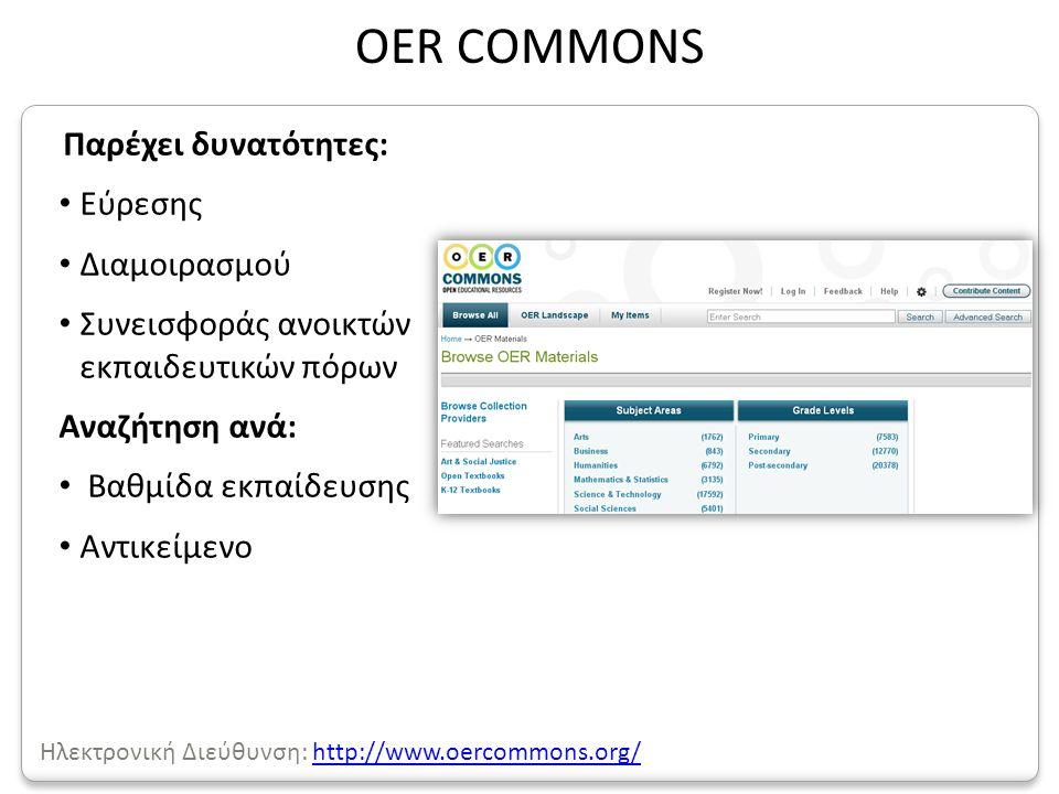 Παρέχει δυνατότητες: • Εύρεσης • Διαμοιρασμού • Συνεισφοράς ανοικτών εκπαιδευτικών πόρων Αναζήτηση ανά: • Βαθμίδα εκπαίδευσης • Αντικείμενο OER COMMON
