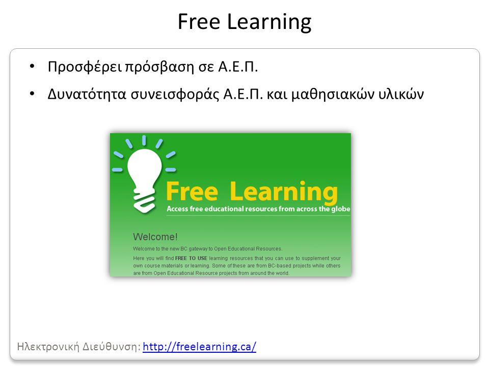 • Προσφέρει πρόσβαση σε Α.Ε.Π. • Δυνατότητα συνεισφοράς Α.Ε.Π. και μαθησιακών υλικών Free Learning Ηλεκτρονική Διεύθυνση: http://freelearning.ca/http: