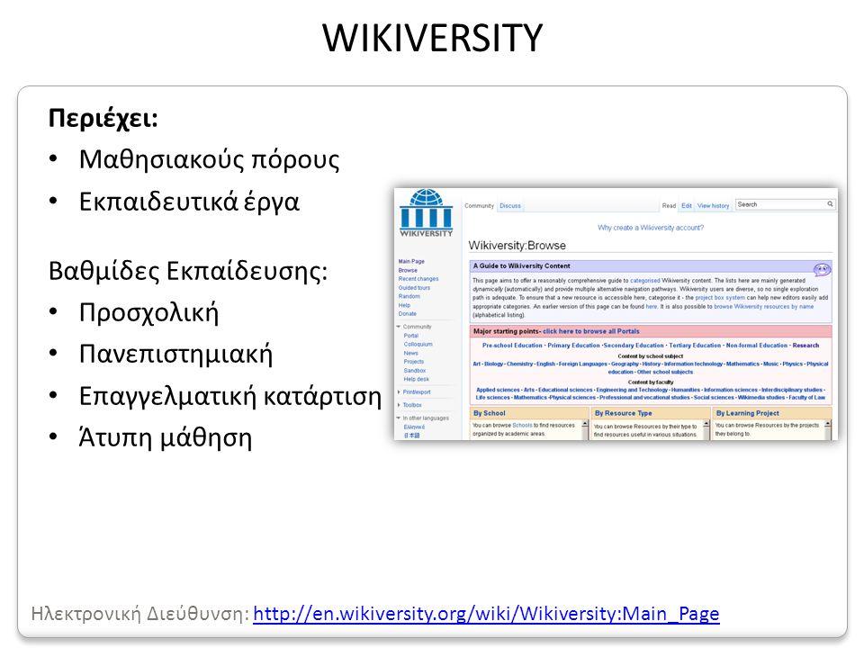 Περιέχει: • Μαθησιακούς πόρους • Εκπαιδευτικά έργα Βαθμίδες Εκπαίδευσης: • Προσχολική • Πανεπιστημιακή • Επαγγελματική κατάρτιση • Άτυπη μάθηση WIKIVE