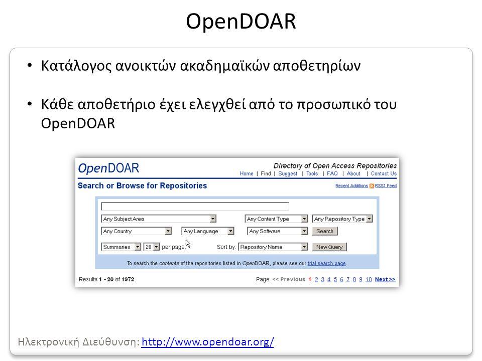 • Κατάλογος ανοικτών ακαδημαϊκών αποθετηρίων • Κάθε αποθετήριο έχει ελεγχθεί από το προσωπικό του OpenDOAR OpenDOAR Ηλεκτρονική Διεύθυνση: http://www.