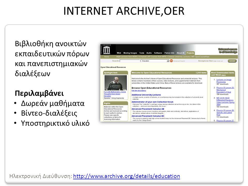 Βιβλιοθήκη ανοικτών εκπαιδευτικών πόρων και πανεπιστημιακών διαλέξεων Περιλαμβάνει • Δωρεάν μαθήματα • Βίντεο-διαλέξεις • Υποστηρικτικό υλικό INTERNET