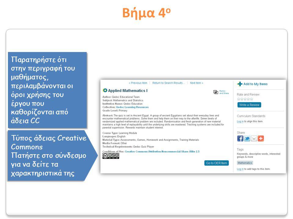 Βήμα 4 ο Παρατηρήστε ότι στην περιγραφή του μαθήματος, περιλαμβάνονται οι όροι χρήσης του έργου που καθορίζονται από άδεια CC Τύπος άδειας Creative Co