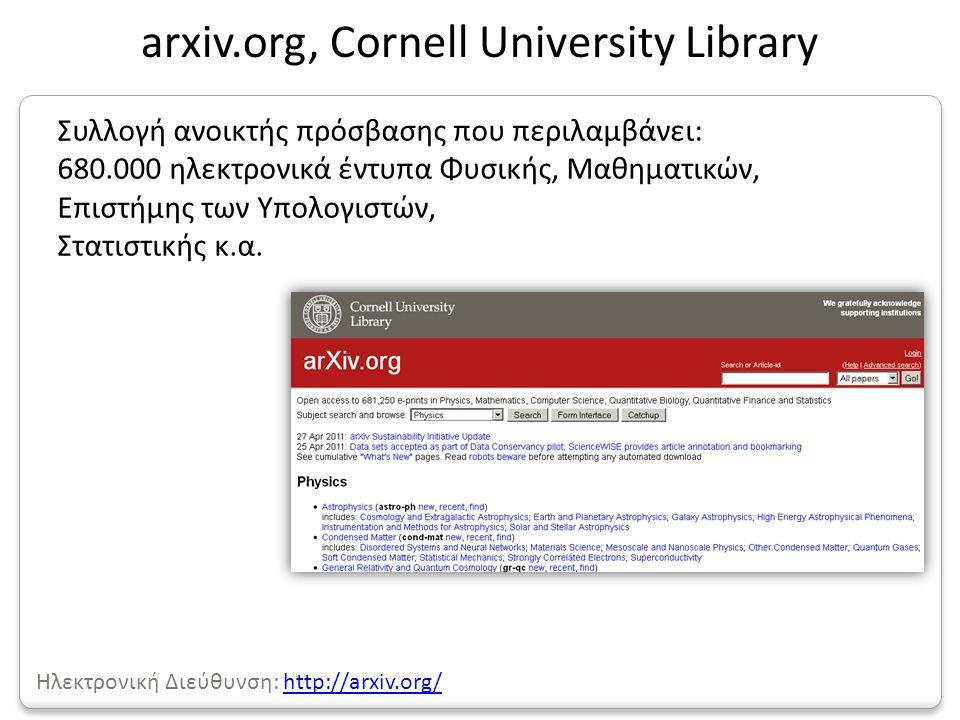 Συλλογή ανοικτής πρόσβασης που περιλαμβάνει: 680.000 ηλεκτρονικά έντυπα Φυσικής, Μαθηματικών, Επιστήμης των Υπολογιστών, Στατιστικής κ.α. arxiv.org, C