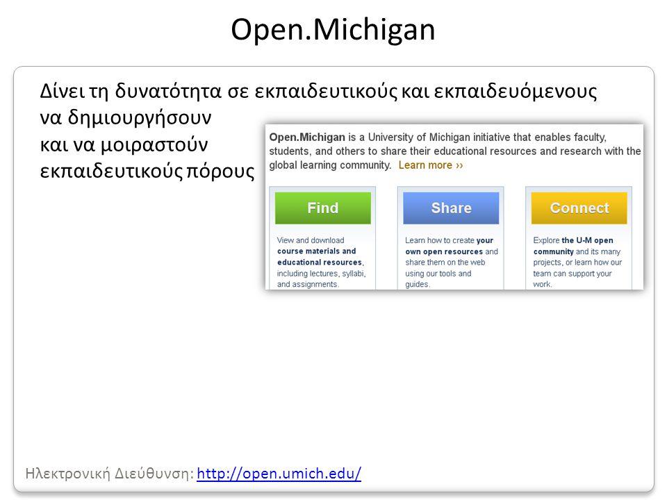 Δίνει τη δυνατότητα σε εκπαιδευτικούς και εκπαιδευόμενους να δημιουργήσουν και να μοιραστούν εκπαιδευτικούς πόρους Open.Michigan Ηλεκτρονική Διεύθυνση
