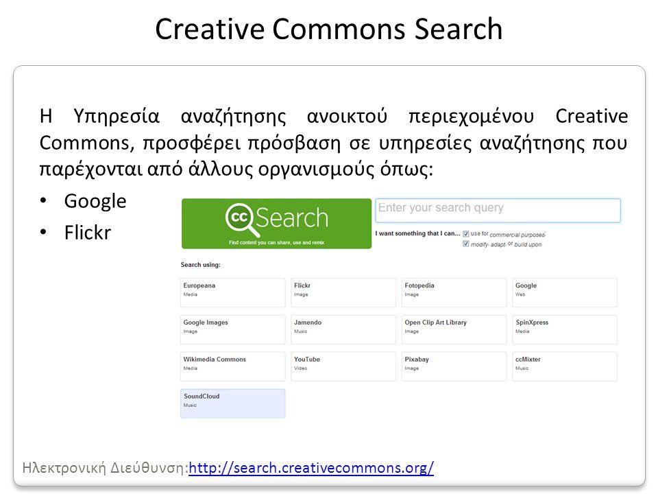 Η Υπηρεσία αναζήτησης ανοικτού περιεχομένου Creative Commons, προσφέρει πρόσβαση σε υπηρεσίες αναζήτησης που παρέχονται από άλλους οργανισμούς όπως: •