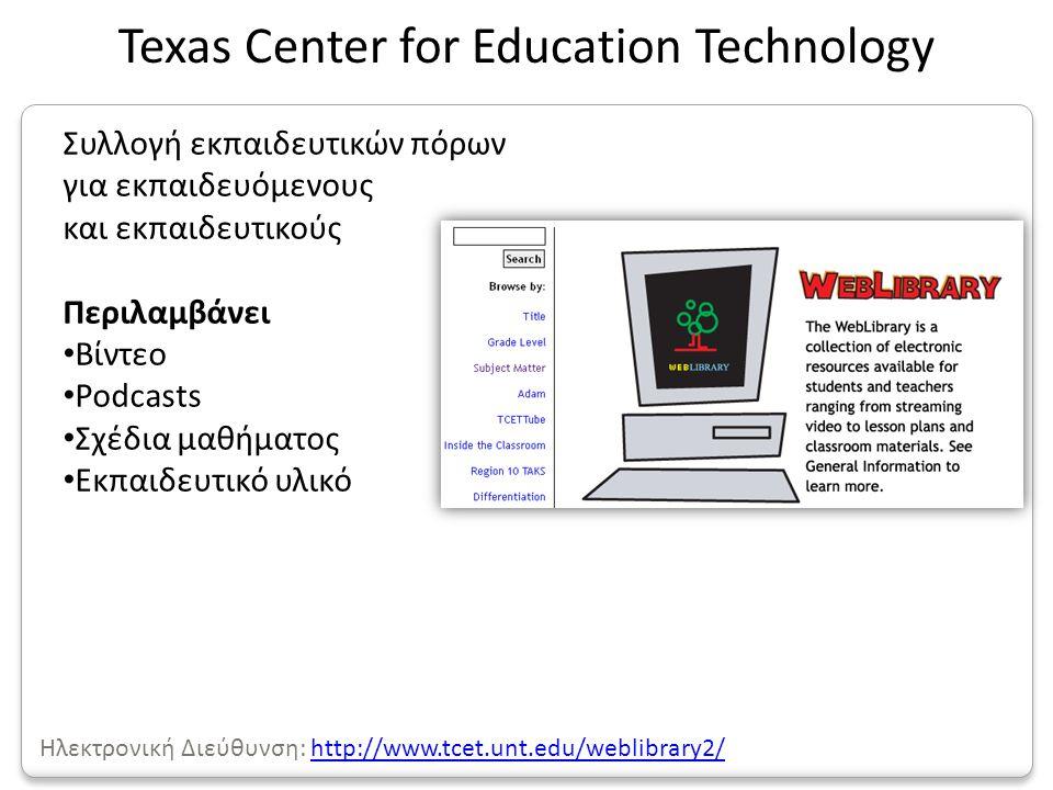 Συλλογή εκπαιδευτικών πόρων για εκπαιδευόμενους και εκπαιδευτικούς Περιλαμβάνει • Βίντεο • Podcasts • Σχέδια μαθήματος • Εκπαιδευτικό υλικό Texas Cent