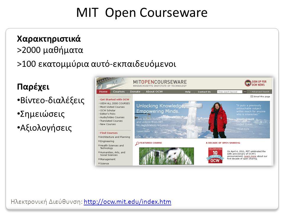 Χαρακτηριστικά >2000 μαθήματα >100 εκατομμύρια αυτό-εκπαιδευόμενοι Παρέχει • Βίντεο-διαλέξεις • Σημειώσεις • Αξιολογήσεις ΜΙΤ Open Courseware Ηλεκτρον