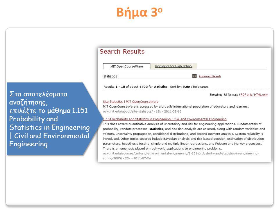 Βήμα 3 ο Στα αποτελέσματα αναζήτησης, επιλέξτε το μάθημα 1.151 Probability and Statistics in Engineering | Civil and Environmental Engineering Στα απο