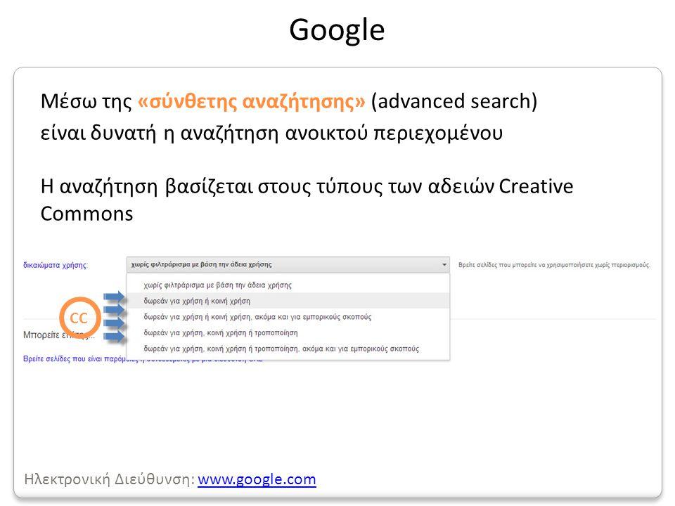 Μέσω της «σύνθετης αναζήτησης» (advanced search) είναι δυνατή η αναζήτηση ανοικτού περιεχομένου Η αναζήτηση βασίζεται στους τύπους των αδειών Creative