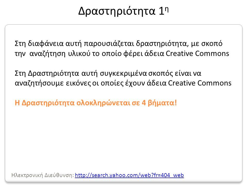 Στη διαφάνεια αυτή παρουσιάζεται δραστηριότητα, με σκοπό την αναζήτηση υλικού το οποίο φέρει άδεια Creative Commons Στη Δραστηριότητα αυτή συγκεκριμέν