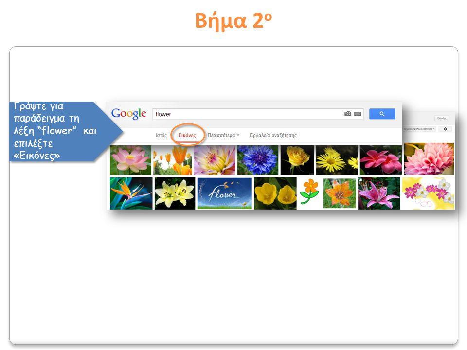 """Βήμα 2 ο Γράψτε για παράδειγμα τη λέξη """"flower"""" και επιλέξτε «Εικόνες»"""