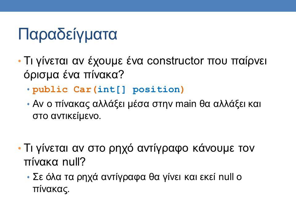 Παραδείγματα • Τι γίνεται αν έχουμε ένα constructor που παίρνει όρισμα ένα πίνακα.