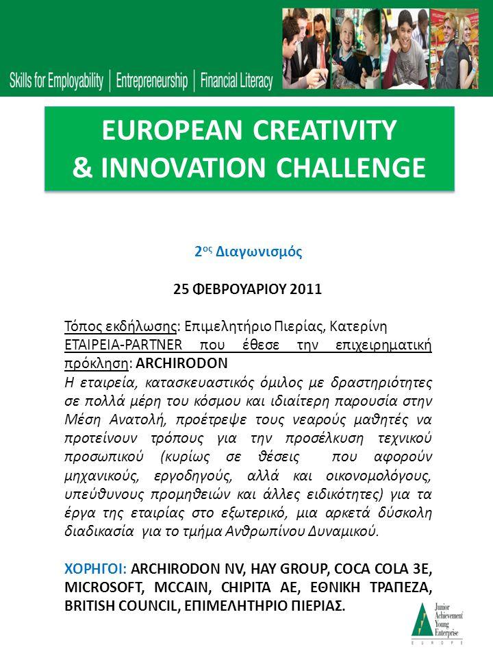 2 ος Διαγωνισμός 25 ΦΕΒΡΟΥΑΡΙΟΥ 2011 Τόπος εκδήλωσης: Επιμελητήριο Πιερίας, Κατερίνη ΕΤΑΙΡΕΙΑ-PARTNER που έθεσε την επιχειρηματική πρόκληση: ARCHIRODO