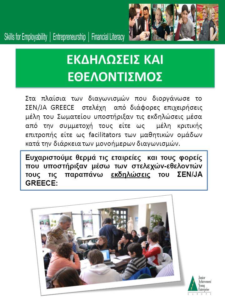 ΕΚΔΗΛΩΣΕΙΣ ΚΑΙ ΕΘΕΛΟΝΤΙΣΜΟΣ Στα πλαίσια των διαγωνισμών που διοργάνωσε το ΣΕΝ/JA GREECE στελέχη από διάφορες επιχειρήσεις μέλη του Σωματείου υποστήριξ