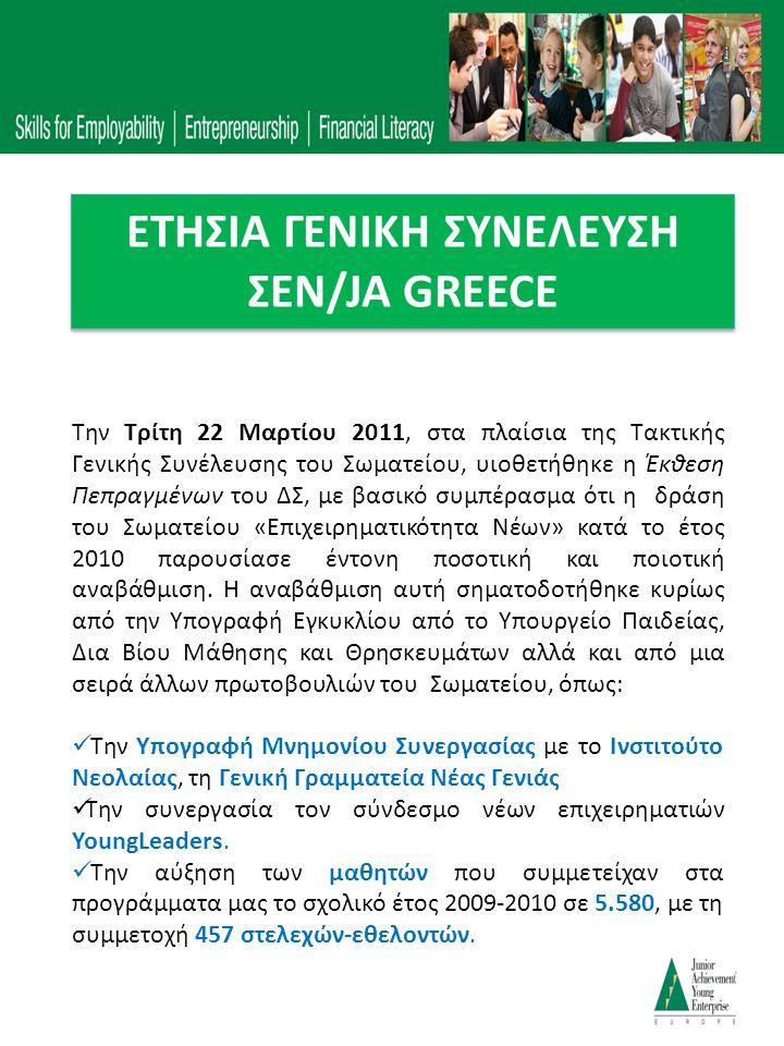 ΕΤΗΣΙΑ ΓΕΝΙΚΗ ΣΥΝΕΛΕΥΣΗ ΣΕΝ/JA GREECE ΕΤΗΣΙΑ ΓΕΝΙΚΗ ΣΥΝΕΛΕΥΣΗ ΣΕΝ/JA GREECE Την Τρίτη 22 Μαρτίου 2011, στα πλαίσια της Τακτικής Γενικής Συνέλευσης του