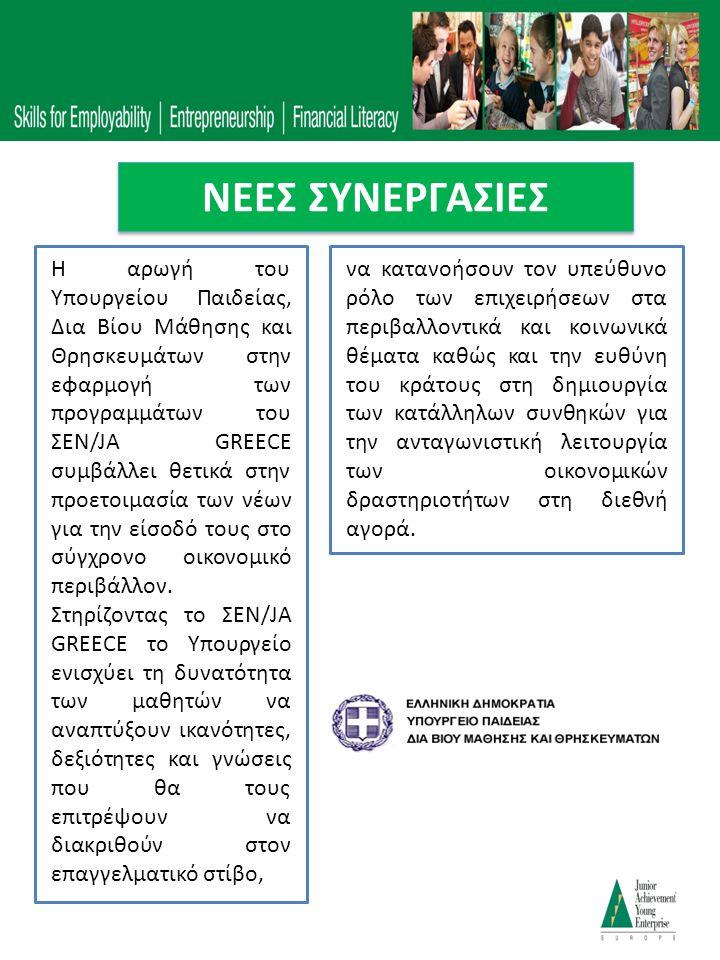 Ο Σύνδεσμος εκπροσώπησης των Νέων Επιχειρηματιών Ελλάδος, YoungLeaders, που σκοπό έχει την προώθηση και προαγωγή της νεανικής επιχειρηματικότητας και καινοτομίας μέσω δυναμικών δράσεων εντός και εκτός Ελλάδος στηρίζει εθελοντικά τους σκοπούς και τις ενέργειες του ΣΕΝ/JA GREECE, καθώς η εκπαίδευση της επόμενης γενιάς νέων επιχειρηματιών αποτελεί την ελπίδα της οικονομικής και κοινωνικής σταθερότητας της χώρας.