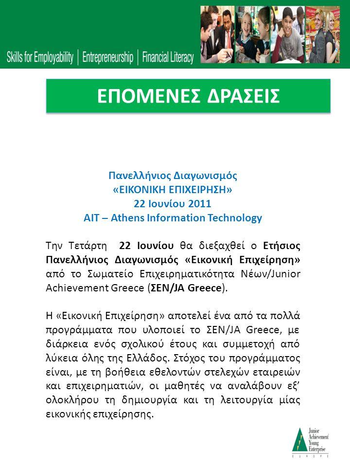 ΕΠΟΜΕΝΕΣ ΔΡΑΣΕΙΣ Πανελλήνιος Διαγωνισμός «ΕΙΚΟΝΙΚΗ ΕΠΙΧΕΙΡΗΣΗ» 22 Ιουνίου 2011 ΑΙΤ – Athens Information Technology Την Τετάρτη 22 Ιουνίου θα διεξαχθεί