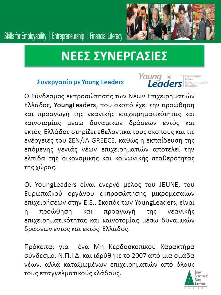 Ο Σύνδεσμος εκπροσώπησης των Νέων Επιχειρηματιών Ελλάδος, YoungLeaders, που σκοπό έχει την προώθηση και προαγωγή της νεανικής επιχειρηματικότητας και
