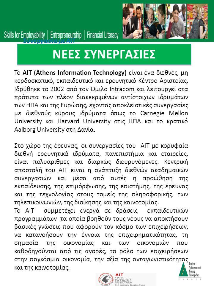 ΝΕΕΣ ΣΥΝΕΡΓΑΣΙΕΣ Συνεργασία με AIΤ Το AIT (Athens Information Technology) είναι ένα διεθνές, μη κερδοσκοπικό, εκπαιδευτικό και ερευνητικό Κέντρο Αριστ