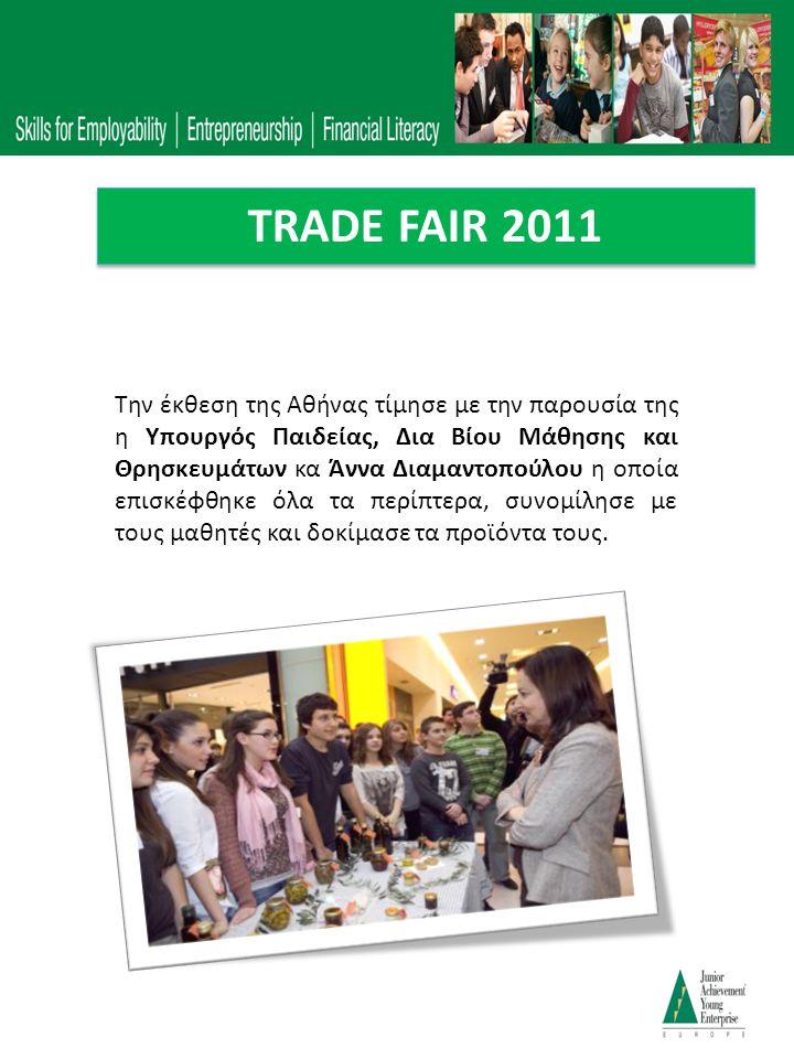TRADE FAIR 2011 Πανευρωπαϊκός Διαγωνισμός Μαθητική Εμπορική Έκθεση TRADE FAIR 2011 Oι μαθητές από το Αριστοτέλειο Κολλέγιο, είχαν την ευκαιρία να παρουσιάσουν την εικονική τους επιχείρηση στην έκθεση JA-YE Europe TRADE FAIR 2011 που διοργάνωσε ο πανευρωπαϊκός οργανισμός επιχειρηματικότητας νέων Junior Achievement – Young Enterprise Europe (JA-YE Europe) στο μεγαλύτερο εμπορικό κέντρο της Μπρατισλάβα στις 29 Μαρτίου.