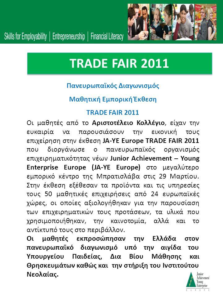 TRADE FAIR 2011 Στο Trade Fair 2011 παραβρέθηκε και η Πρωθυπουργός της Σλοβακίας, κ.