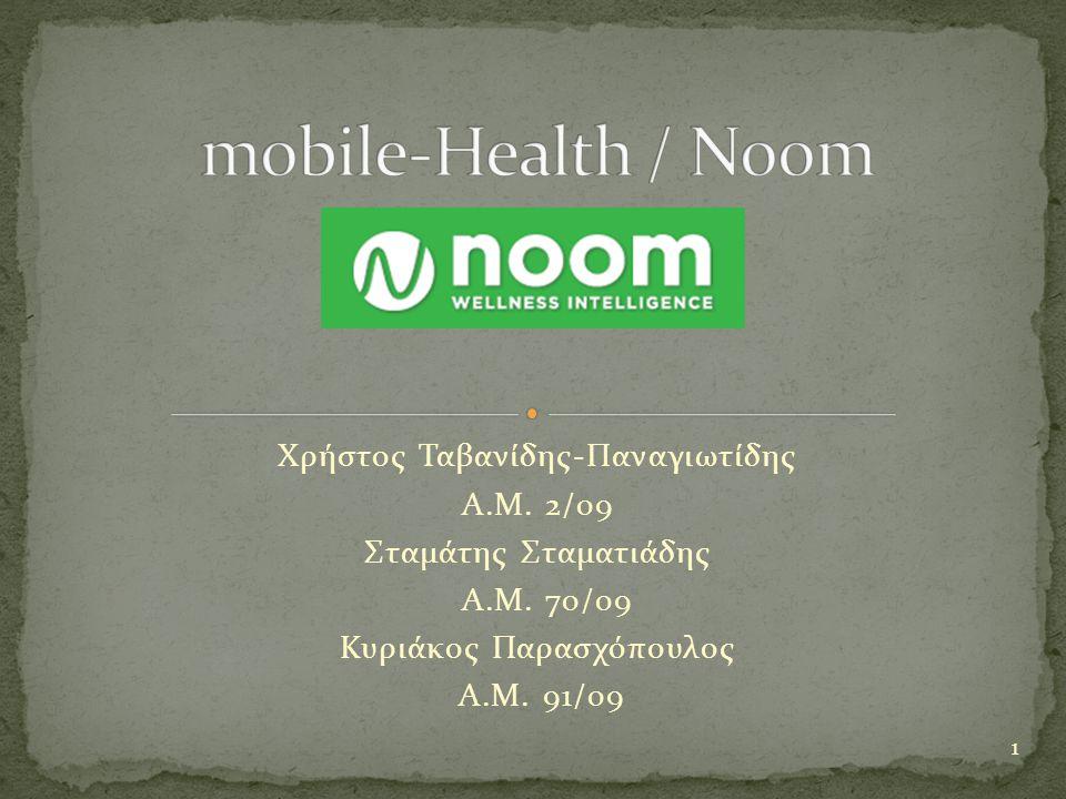  Εφαρμογές διαχείρισης φαρμακευτικής αγωγής  Εφαρμογές ελέγχου υγείας ασθενών σε πραγματικό χρόνο  Εφαρμογές καταμέτρησης ασθενών  Εφαρμογές συνταγογράφησης και παραγγελίας φαρμάκων  Εφαρμογές άμεσης επικοινωνίας γιατρών σε νοσοκομεία κ.ά.