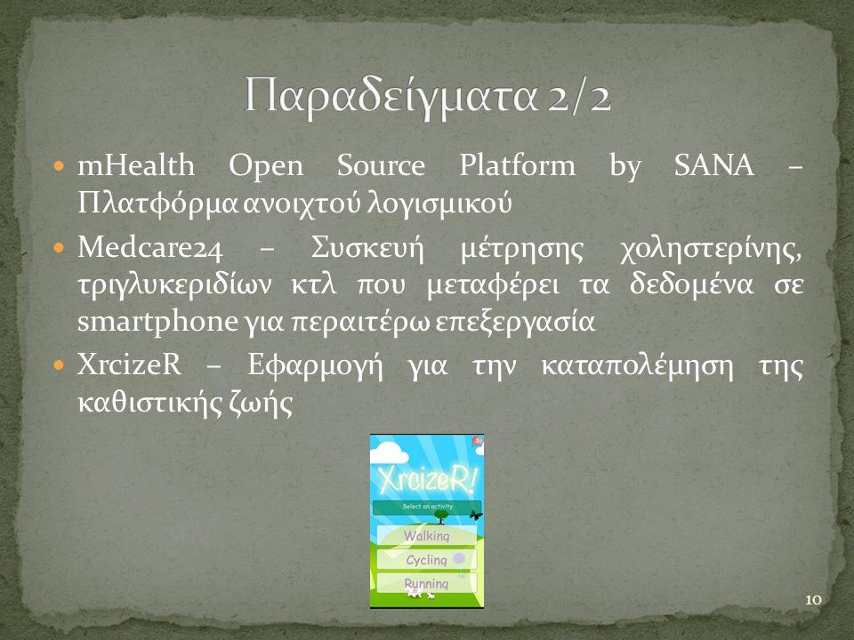  mHealth Open Source Platform by SANA – Πλατφόρμα ανοιχτού λογισμικού  Medcare24 – Συσκευή μέτρησης χοληστερίνης, τριγλυκεριδίων κτλ που μεταφέρει τα δεδομένα σε smartphone για περαιτέρω επεξεργασία  XrcizeR – Εφαρμογή για την καταπολέμηση της καθιστικής ζωής 10