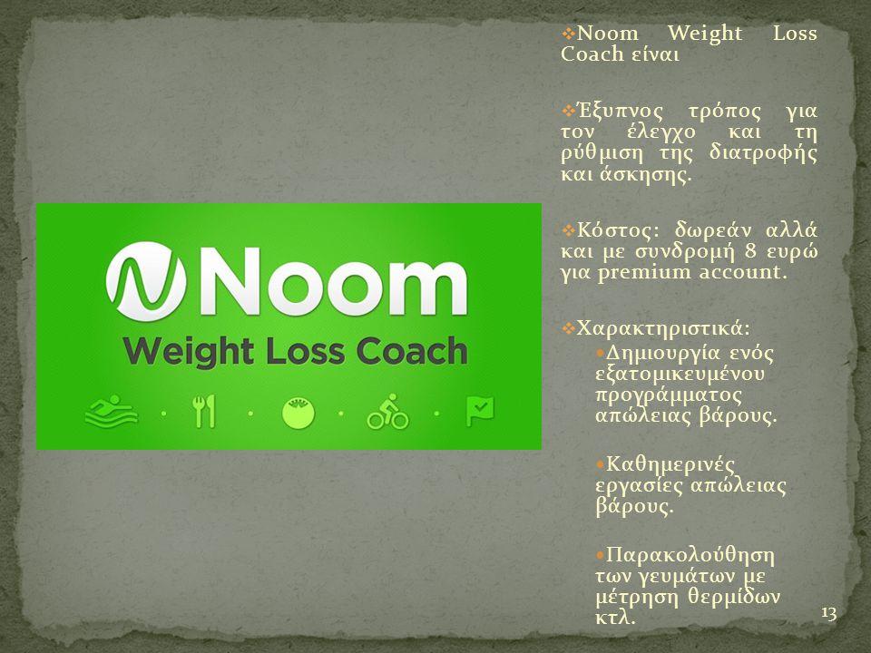  Noom Weight Loss Coach είναι  Έξυπνος τρόπος για τον έλεγχο και τη ρύθμιση της διατροφής και άσκησης.