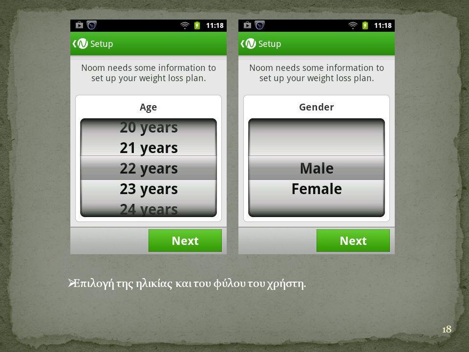 18  Επιλογή της ηλικίας και του φύλου του χρήστη.