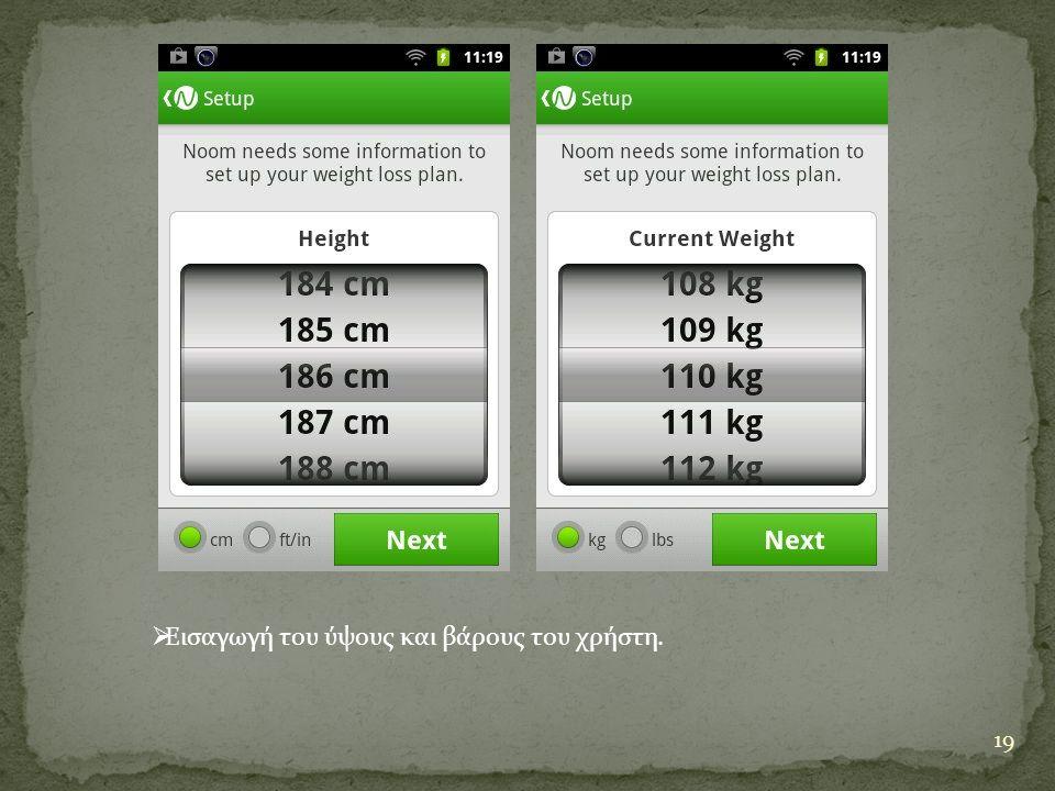 19  Εισαγωγή του ύψους και βάρους του χρήστη.