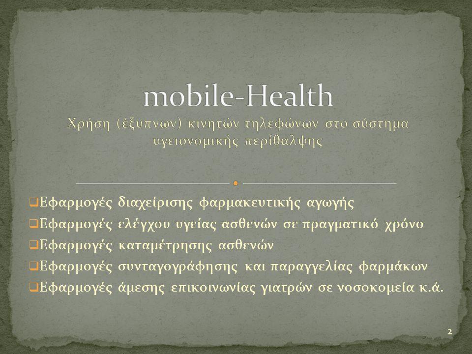  Μείωση του κόστους της υγειονομικής περίθαλψης  Βελτίωση της ευελιξίας των παρεχόμενων υπηρεσιών  Μηδενισμός της απόστασης  Ενημέρωση μέσω κινητής συσκευής  Ενίσχυση αποτελεσματικότητας του συστήματος υγείας 3
